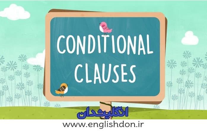 آموزش جملات شرطی در زبان انگلیسی