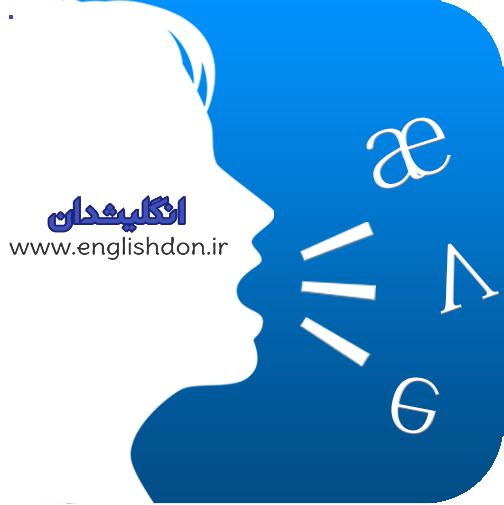 تلفظ کلمات انگلیسی به طور صحیح از اهمیت بالایی برخوردار است