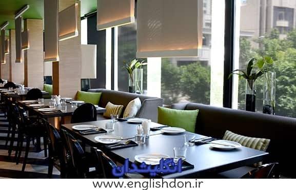 آموزش مکالمه انگلیسی در رستوران