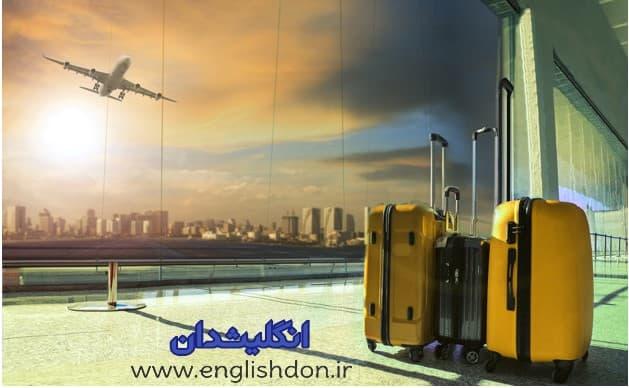 آموزش مکالمه انگلیسی در سفر