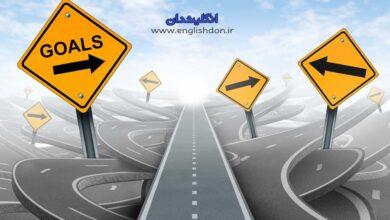 تعیین اهداف را در مسیر یادگیری زبان انگلیسی در کوتاهترین زمان جدی بگیرید