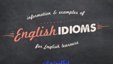 یادگیری اصطلاحات روزمره انگلیسی