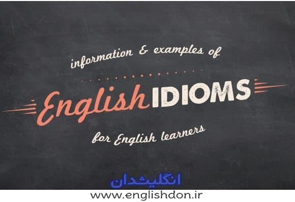 بهترین روش یادگیری اصطلاحات پرکاربرد انگلیسی