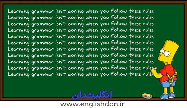 بهترین نحوه یادگیری گرامر زبان انگلیسی از مبتدی تا پیشرفته را بشناسید!