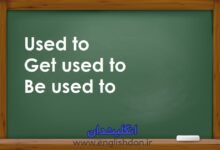 Photo of گرامر used to, be used to, get used to|آموزش کامل+ویدئو