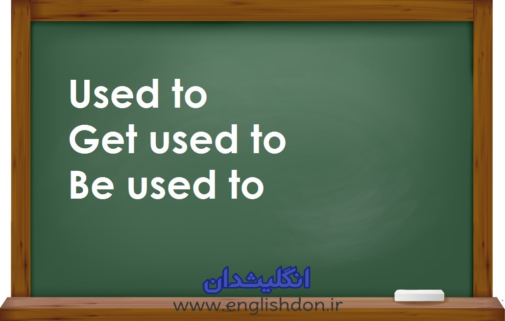 ساختار گرامر used to, be used to, get used to