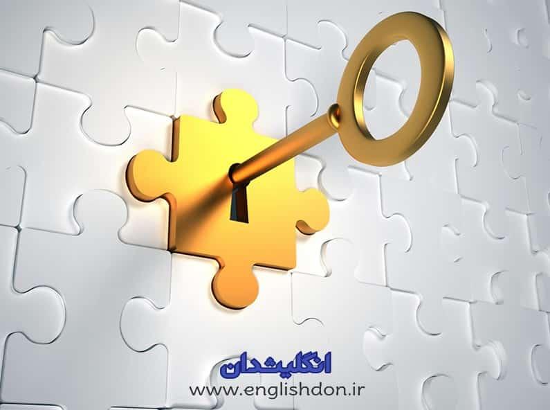 از فواید زبان انگلیسی میتوان به کلیدی برای دستیابی به سایر موفقیت ها اشاره کرد