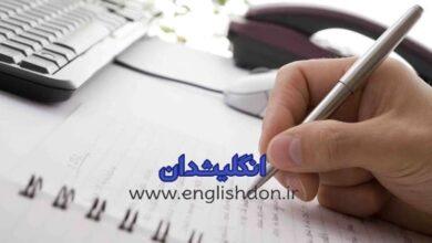 آموزش نوشتن نامه به انگلیسی و تقویت رایتینگ
