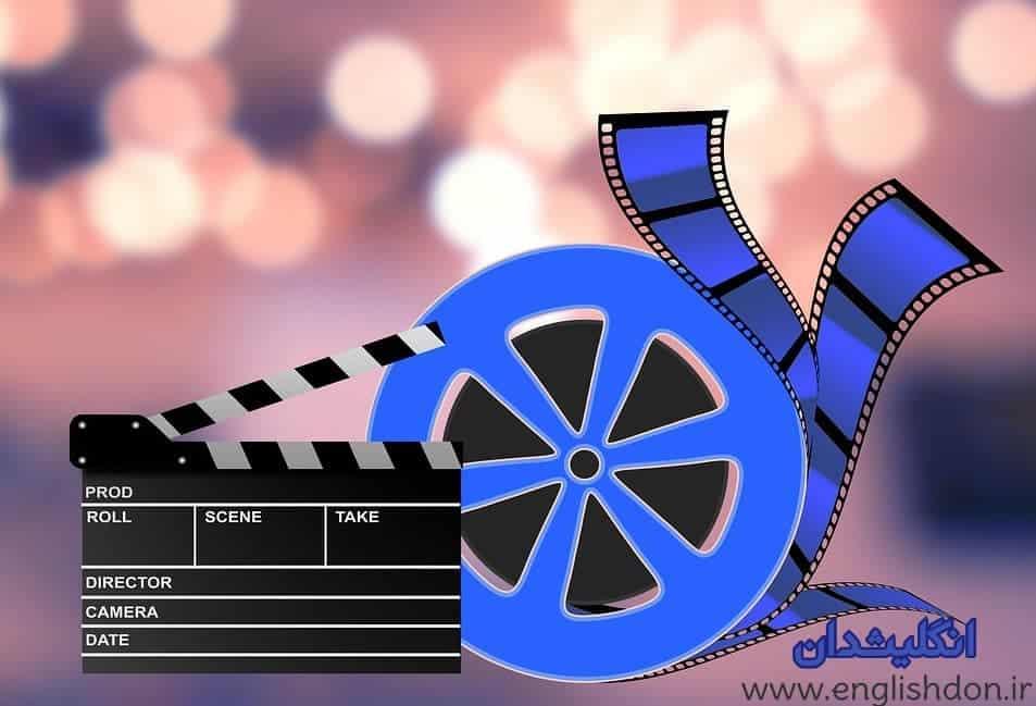 آموزش زبان انگلیسی در خانه با فیلم و سریال