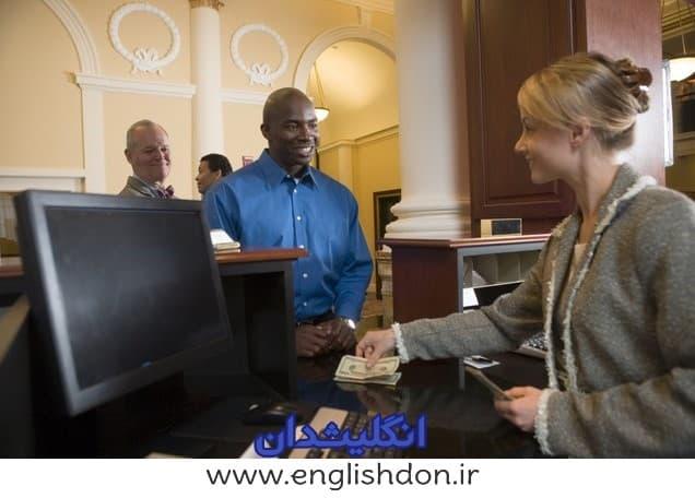 آموزش اصطلاحات بانکی به انگلیسی