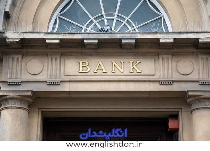 یادگیری لیست کلمات انگلیسی مربوط به بانک