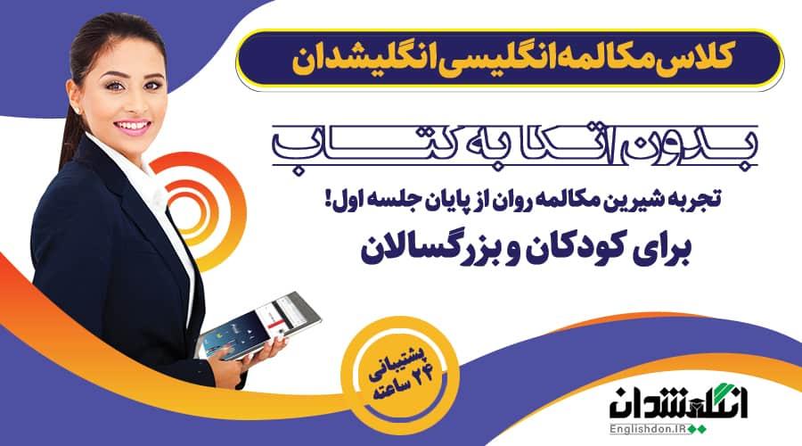 بهترین کلاس مکالمه زبان انگلیسی در تهران را با انگلیشدان تجربه کنید